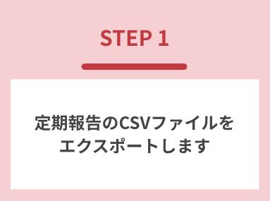 行政への定期報告支援 step-1